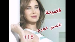 فضيحة نانسي عجرم +18   ..... شاهد الوصف