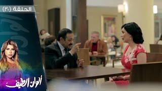 Episodِe 30 - Alwan Al Teef Series | الحلقة الثلاثون - مسلسل ألوان الطيف
