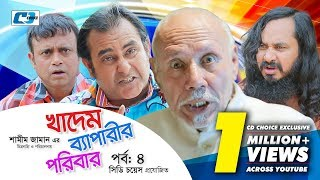 Khadem Beparir Poribar | Episode 04 | Bangla Comedy Natok | ATM Shamsuzzaman | Shorna | Shamim Jaman