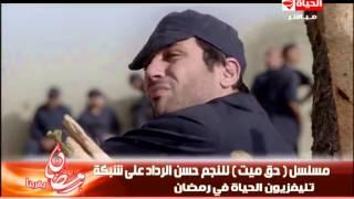 """رمضان يقربنا - برومو المسلسل الرائع """" حق ميت """" حسن الرداد وإيمى سمير غانم وأحمد عبد العزيز"""