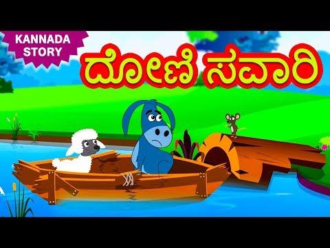 Xxx Mp4 Kannada Moral Stories For Kids ದೋಣಿ ಸವಾರಿ The Boat Ride Kannada Stories Kannada Fairy Tales 3gp Sex