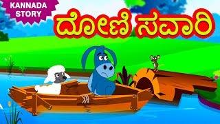 Kannada Moral Stories for Kids - ದೋಣಿ ಸವಾರಿ   The Boat Ride   Kannada Stories   Kannada Fairy Tales