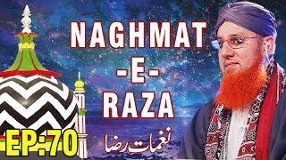Kalam | Naghmat e Raza Ep 70 | نغماتِ رضاء | Aala Hazrat | Madani Channel