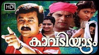 Malayalam Full Movie Kavadiyattam | Malayalam comedy Full movie | Jayaram Comedy Movies