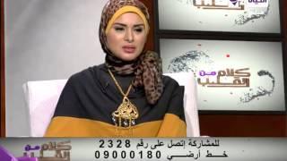 برنامج كلام من القلب - د. محمد وهدان - حلقة الأربعاء 10-12-2014 - Kalam men El qaleb
