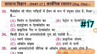 Science gk quiz// Chemistry   कार्बनिक रसायन for Railway Group D, RPF, BSSC, SSC GD, BPSC, VDO