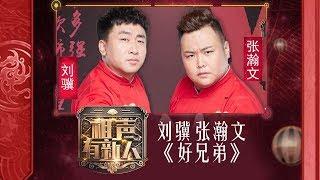 【相声精选】刘骥 张瀚文《好兄弟》 《相声有新人》第7期【东方卫视官方高清】
