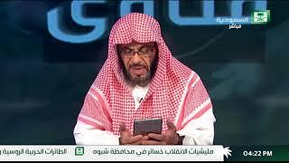 برنامج فتاوى مع معالي شيخ صالح فوزان الفوزان