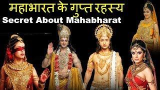 महाभारत के गुप्त रहस्य Secrets of Mahabharat Hindi