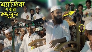 বক্তাও ম্যাজিক দেখায় ! চরম মজার ! আব্দুল খালেক শরিয়তপুরী abdul khalek soriotpuri