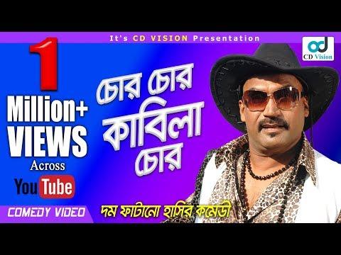 Xxx Mp4 Chor Chor Kabila Chor Kabila Nasrin Shuvo Bangla Comedy Video Clip CD Vision 2017 3gp Sex