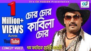 Chor Chor Kabila Chor | Shuvo, Kabila & Nasrin | Bangla Comedy Video Clip | CD Vision | 2017