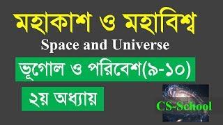 Space and Universe: মহাকাশ ও মহাবিশ্ব |মাধ্যমিক ভূগোল ও পরিবেশ
