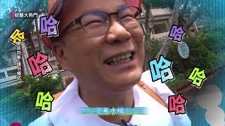 【明星返校日!現在小學也太難念了吧!?】20180517綜藝大熱門