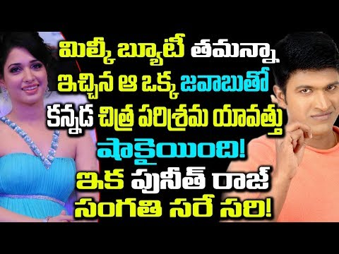 Xxx Mp4 Tamanna Bhatia Romance To Punith Rajkumar Tollywood Gossips Telugu Boxoffice 3gp Sex