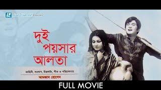 Dui Poishar Alta | Bangla Movie | Razzak, Shabana | Amjad Hossain