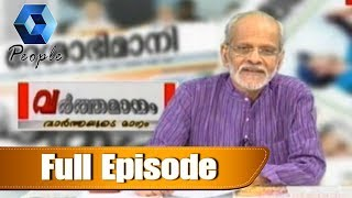 Varthamanam വർത്തമാനം | Bhasurendra Babu | 12th March 2018 |  Full Episode