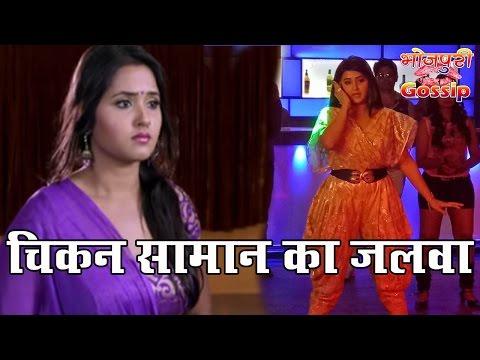 Xxx Mp4 काजल राघवानी के चिकन समान का का जलवा II Kajal Raghwani In Chikan Saman Song 3gp Sex