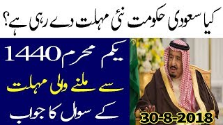 Any Time For Illegal Expatriates In Saudi Arabia From 1 Muharram 1440 | Saudi Latest News Updates
