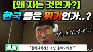 """[속보] 한국 롤은 위기인가..? """"왜 지는 것인가!"""" ※스카우터 장착 5단계 분석! 삐빅... #롤드컵 [꿀템TV]"""