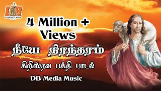 Neeye Niranatarm | Swarnalatha  | Orginal Song | Don bosco Media| Fr Agilan