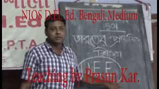 NIOS D El Ed Bengali Medium Teaching 501 Indian Education System 1 Part 1
