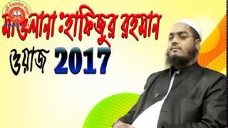 আলোচক:হাফিজুর  রহমান (সূরা ত্বীনের তাফসির) Bangla was 2018