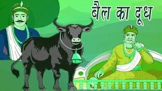 Akbar Birbal Ki Kahani  Milk Of An Ox | बैल का दूध | Kids Hindi Story