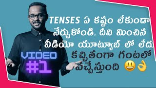 How to learn Tenses in Telugu - Learning English tenses in Telugu - Day 1
