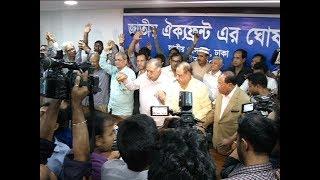 'জামায়াতকে সঙ্গে রাখতেই নতুন জোটে বিএনপি' | BD Political News | Somoy TV