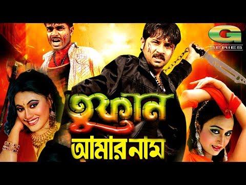Bangla New Movie   Tufan Amar Naam   Alexander Bou   Poly   Mehedi   Prabir Mitra