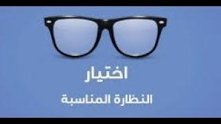 تعرف/تعرفي علي شكل النظاره المناسبه لوجهك!!الموناليزا