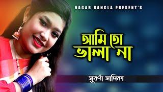 Ami to Balana আমি তো ভালা না সুবর্না ইসলাম সাদিকা