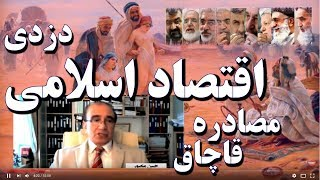 دکتر حسن منصور « اقتصاد توحيدى ـ دزدى ، چپاول ، ويرانگرى ـ اسلام » ـ ایران ؛