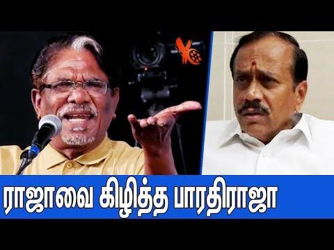Xxx Mp4 H ராஜாவை கிழித்த பாரதிராஜா Bharathiraja Speech About Vairamuthu Andal Issue Andal Controversy 3gp Sex