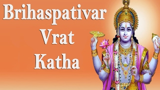 Brihaspativar Vrat Katha |  Guruvar Vrat Katha | बृहस्पतिवार व्रत कथा | Brihaspativar Ki Kahani