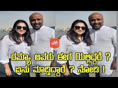 Xxx Mp4 ರಮ್ಯಾ ಅವರು ಈಗ ಯಲ್ಲಿದ್ದರೆ ಏನು ಮಾಡ್ತಿದ್ದಾರೆ ನೋಡಿ Kannada Actor Ramya YOYO TV Kannada 3gp Sex