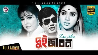 Dui Jibon | Bangla Movie | Kabori Sarwar, Bulbul Ahmed, Diti | Eagle Movies (OFFICIAL BANGLA MOVIE)
