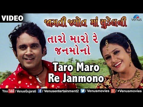 Xxx Mp4 Taro Maro Re Janmono HD VIDEO Jeet Upendra Amp Pranjal Bhatt Gujarati Romantic Love Song 3gp Sex