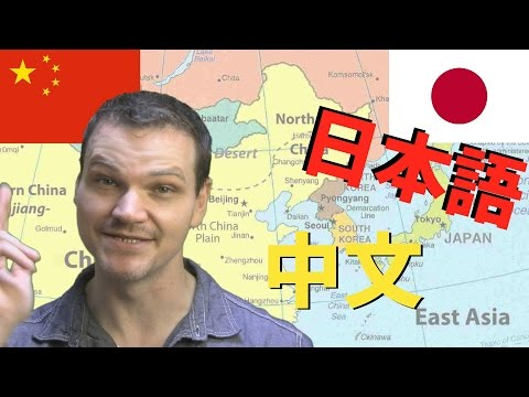 watch How Similar Are Chinese and Japanese?