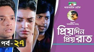 Priyo Din Priyo Raat | Ep 27 | Drama Serial | Niloy | Mitil | Sumi | Salauddin Lavlu | Channel i TV