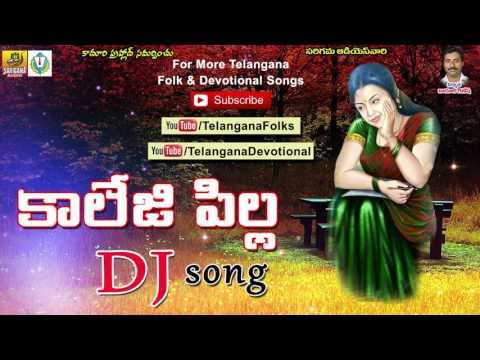 College Pilla    Telugu Dj Songs    Dj Folk Songs Telugu 2015    Telangana Dj Songs