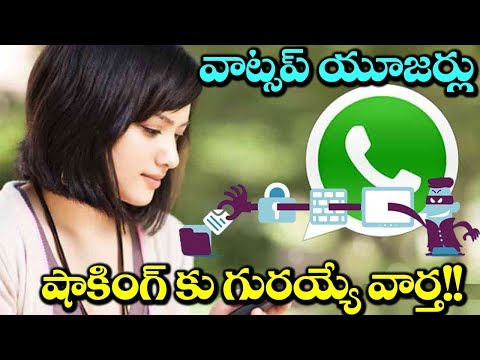 Xxx Mp4 Shocking News For WhatsApp Users WhatsApp Voice And Chats To Be Hacked VTube Telugu 3gp Sex