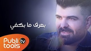 سامر خيربيك - كل شي حلو بعمري 2017 Samer Kherbek - Kel Chi 7elo b3omri