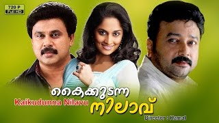 kaikudanna nilavu | malayalam full movie 2016 new latest uploaded | dileep malayalam comedy movie