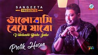 Valobashi Beshe Jabo by Protik Hasan | Music Video | Sangeeta