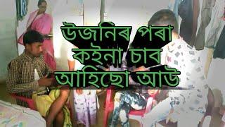 !!উজনিৰ পৰা কইনা চাব আহিছো আউ!! by All Funny team || Assamese funny video