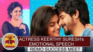 Actress Keerthy Suresh's Emotional Speech at 'Remo' Success Meet | Thanthi TV