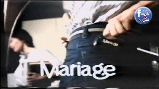 اعلان مستحضرات تجميل مارياج من الثمانينات - ذكريات الاعلانات