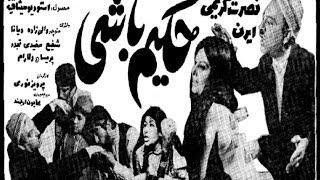 فيلم حكيم باشي (1351)